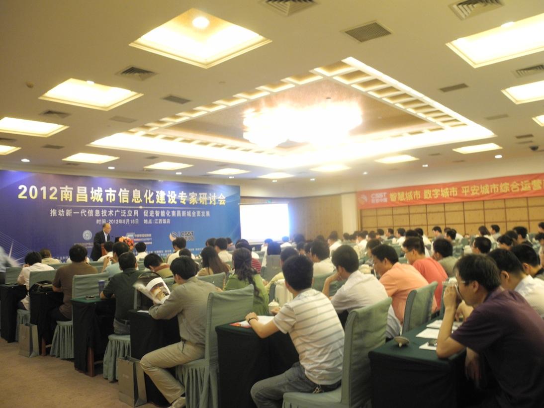 2012南昌城市信息化建设专家研讨会活动照片 (8)
