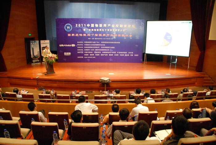 中国物联网产业投融资论坛 (16)