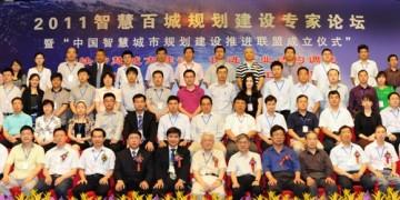 2011智慧百城规划建设专家论坛 (6)