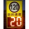 雷达车速反馈标志,测速屏,反馈仪,无线传输测速屏