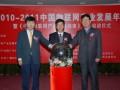首届中国物联网产业发展年会 (5)