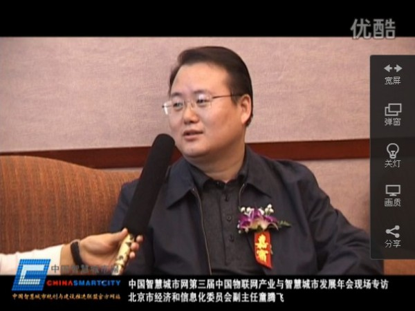 中国智慧城市网专访北京市经济和信息化委员会副主任童腾飞 (15886播放)
