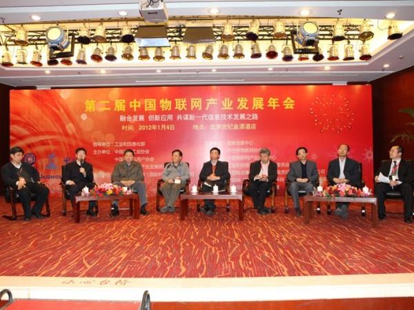 第二届中国物联网产业发展年会 (13)