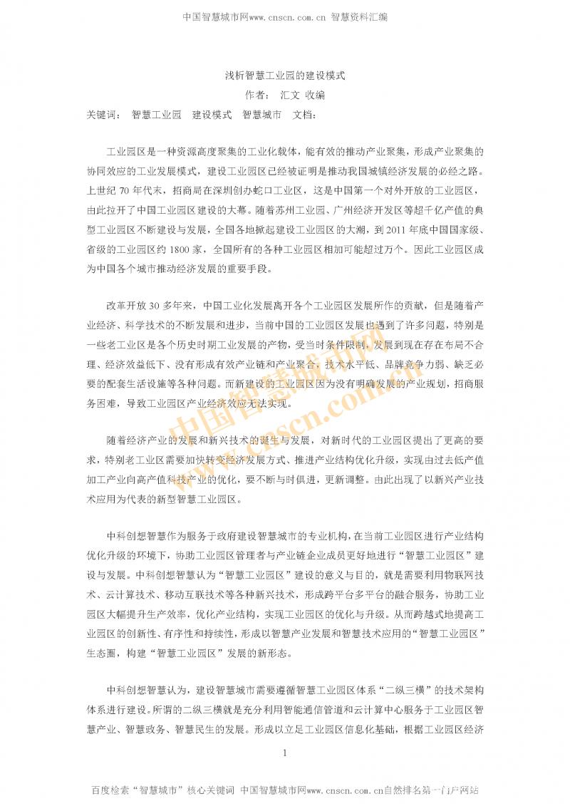 #浅析智慧园区的建设模式_中国智慧城市网智慧资料汇编_页面_1