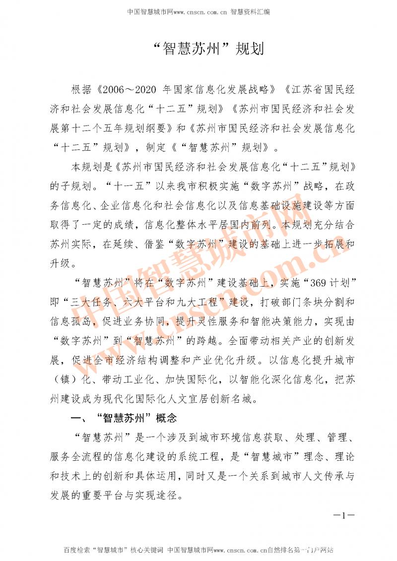 """""""智慧苏州""""规划_中国智慧城市网智慧资料汇编_页面_01"""