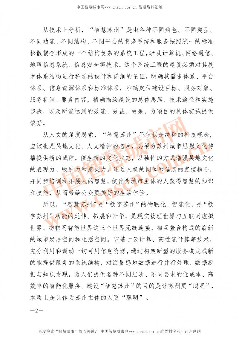 """""""智慧苏州""""规划_中国智慧城市网智慧资料汇编_页面_02"""