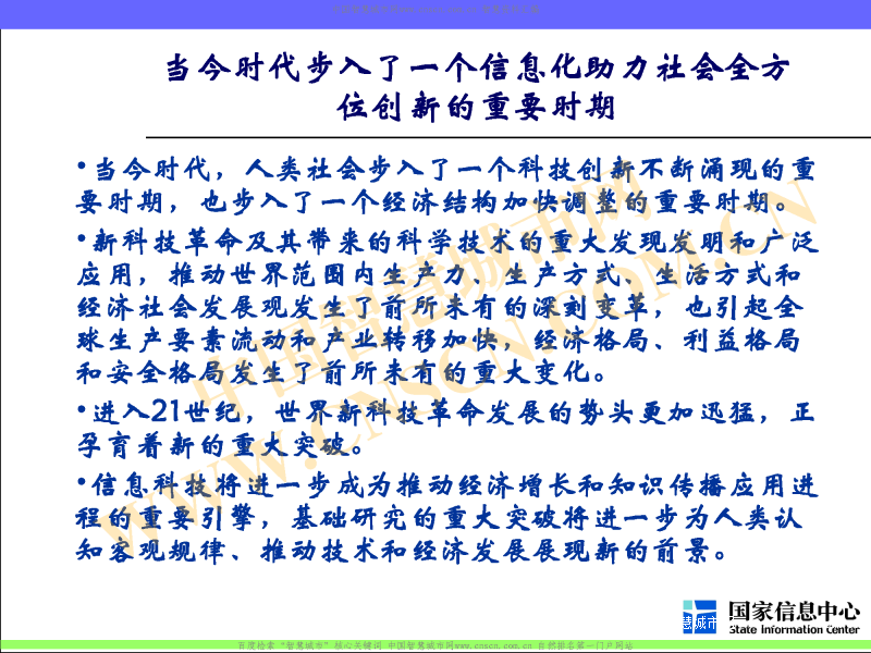 关于智慧城市建设的一些刍议_宁家骏_中国智慧城市网智慧资料汇总_页面_03
