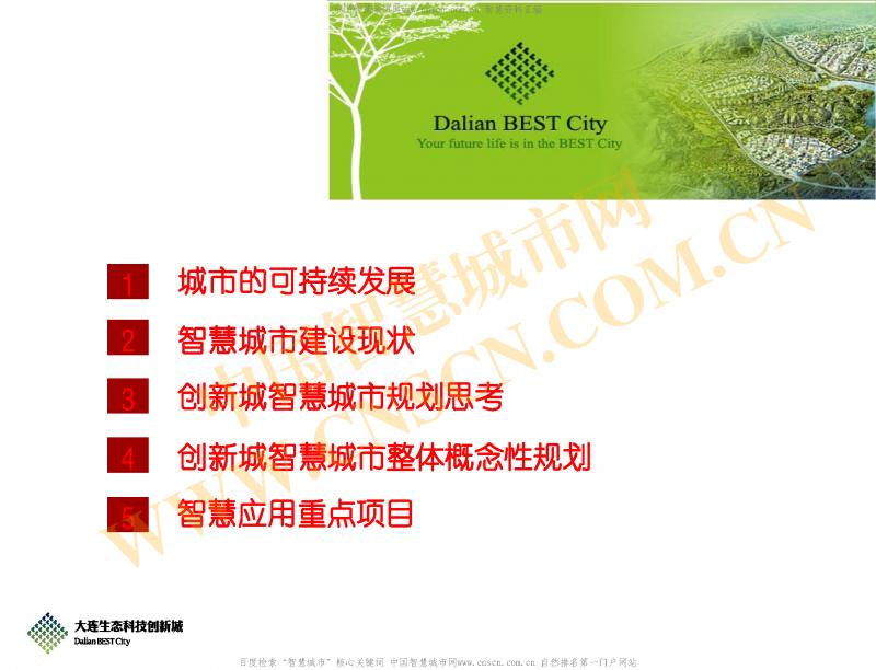 智慧的城市让生活更加美好—大连生态科技创新城智慧城市规划探索_页面_02