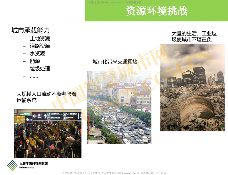 智慧的城市让生活更加美好—大连生态科技创新城智慧城市规划探索_页面_04