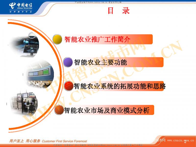 物联网技术在智慧农业中的应用及集成创新_中国智慧城市网智慧资料汇总_页面_02