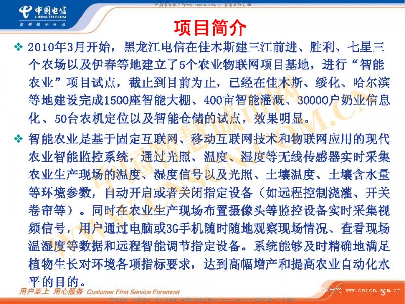 物联网技术在智慧农业中的应用及集成创新_中国智慧城市网智慧资料汇总_页面_03
