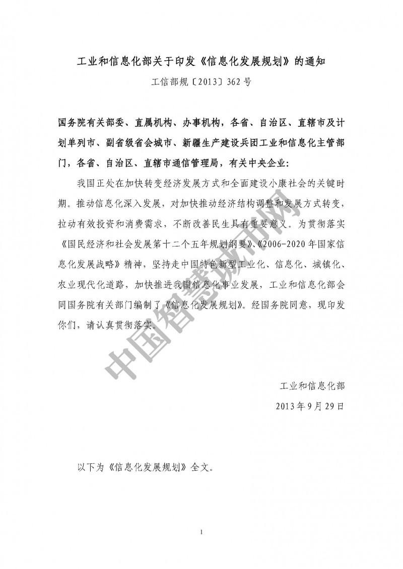 工业和信息化部关于印发《信息化发展规划》的通知及全文_页面_01
