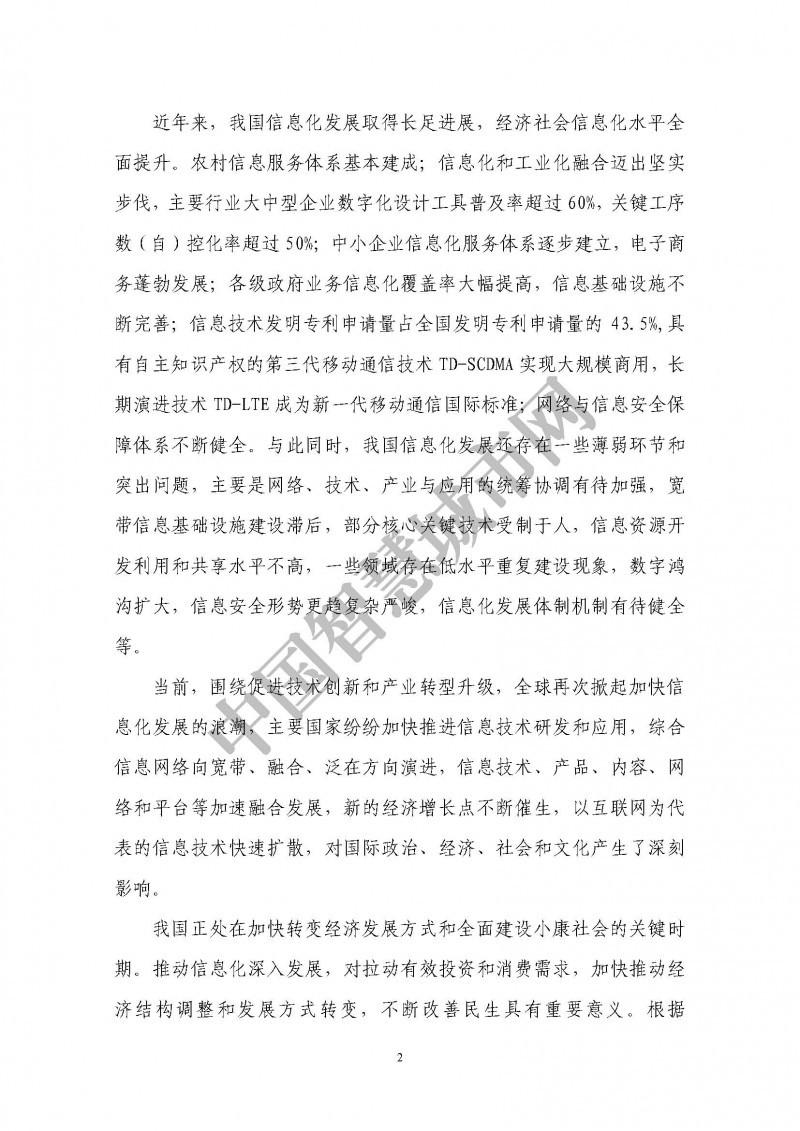 工业和信息化部关于印发《信息化发展规划》的通知及全文_页面_02