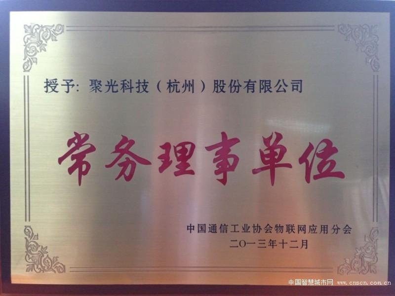 中国通信工业协会物联网分会常务理事单位