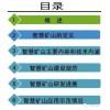 互联网+智慧矿山解决方案(ppt)