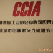 中国通信工业协会物联网应用分会智慧城市事业部