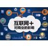 互联网+企业战略转型升级方案(ppt)