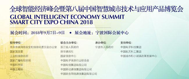 全球智能经济峰会暨第八届中国智慧城市技术与应用产品博览会小