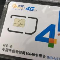 电信、移动NB-IoT 物联卡  插拔卡、贴片卡