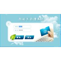 IC卡预付费智能取水计量监控管理平台WDECP-IC