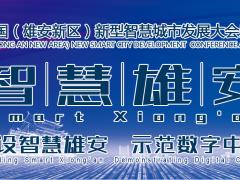2019雄安新区智慧城市建设博览会