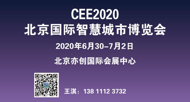 中国电博会 2020第十九届北京国际智慧城市博览会