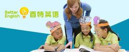 百特英语教育加盟